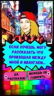Марьяна Ро APK for Bluestacks