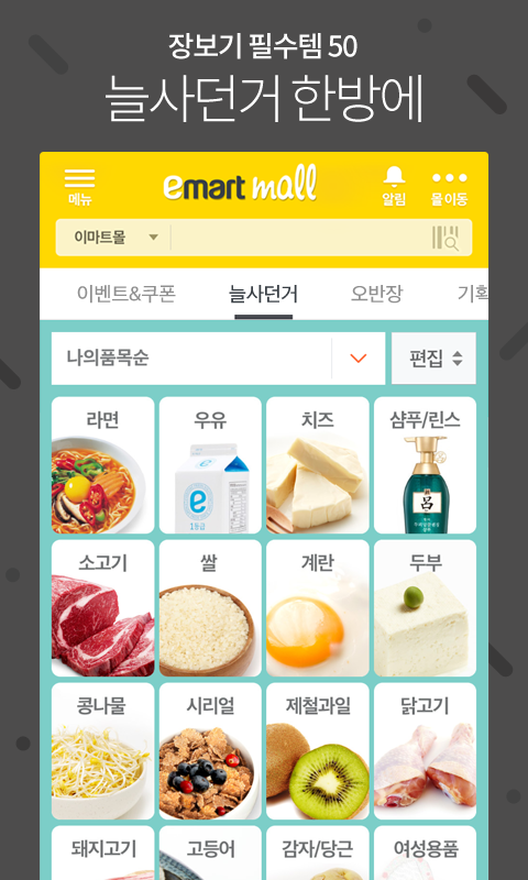 이마트몰 – emart mall Screenshot 3