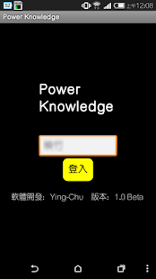 Power Knowledge - screenshot