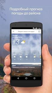 App Yandex apk for kindle fire