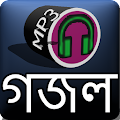 App গজল অডিও - Gojol APK for Kindle