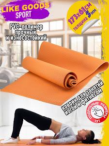 Коврик для йоги,GD-11694