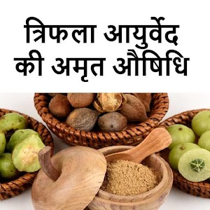 Download Triphala Se Rogo Ka Upchar For PC Windows and Mac