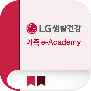 Download LG생활건강 e-Academy (가족용) For PC Windows and Mac