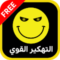 App تهكير العاب 2017 prank APK for Windows Phone