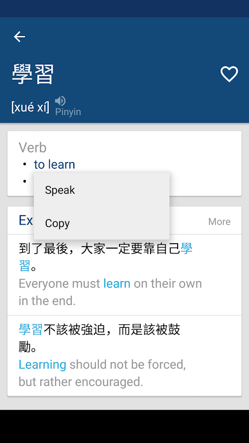 Chinese English Dictionary & Translator 英漢字典|漢英字典 Screenshot 1