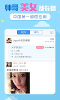 Screenshot of 超級課程表-表表