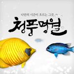 청풍명월 온라인 - 물고기 출몰시간 알림 Icon