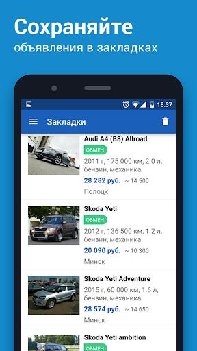 av.by — продажа авто в Беларуси screenshot 3