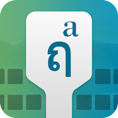 Download Full Thai Keyboard 1.0 APK