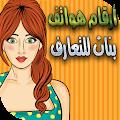 App ارقام بنات للتعارف و الزواج APK for Kindle