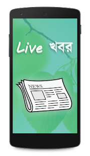 Cable Bangla TV Free Live - screenshot