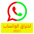 App اختراق الواتساب 2017 Prank APK for Windows Phone