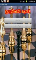 Screenshot of لعبة الشطرنج