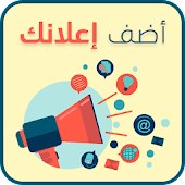 App اعلاني APK for Windows Phone