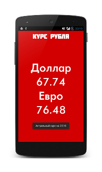 Курс валют к рублю APK screenshot thumbnail 2