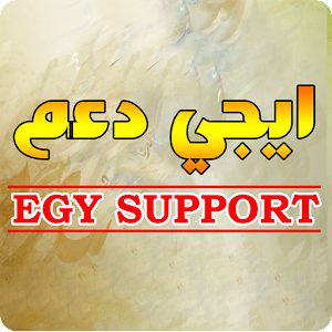 Download ايجي دعم For PC Windows and Mac