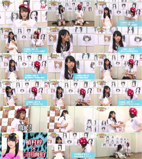 (TV-Variety)(720p) YNN [NMB48チャンネル] 三田画伯の部屋 #28 植村梓 150714