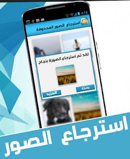 App استرجاع الصور المحذوفة 2016 APK for Kindle