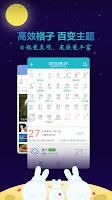 Screenshot of 中华万年历-日历天气神器,传说中的万能日历