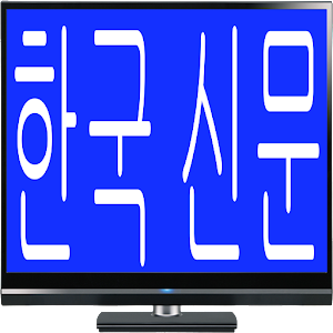 한국 신문 for PC-Windows 7,8,10 and Mac