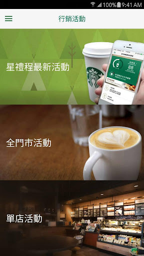 Starbucks TW screenshot 3