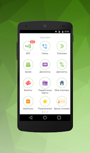 Free Download Privat24 APK for Samsung