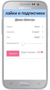 App Лайки и Подписчики ВК APK for Windows Phone