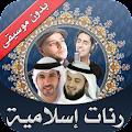 Popular Islamic Ringtone APK for Lenovo
