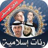 App Popular Islamic Ringtone version 2015 APK