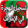 Download الهجرة إلى الإمارات Prank APK to PC