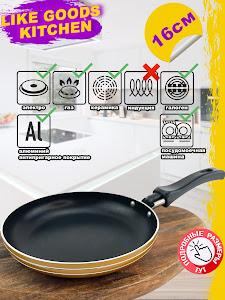 Сковорода серии Like Goods, LG-11972