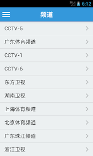 Chinese Television Guide Free - screenshot