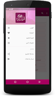 فقه السنة - screenshot