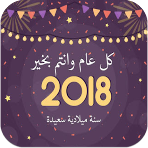 Download مسجات راس السنة For PC Windows and Mac