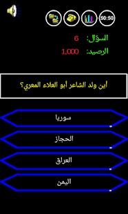 Game من سيربح المليون الموسوعة APK for Windows Phone