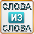 Game Слова из слова 1 apk for kindle fire