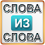 Download Android Game Слова из слова 1 for Samsung
