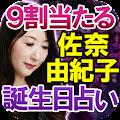 【9割当たる占い】365誕生日占い/ 佐奈由紀子