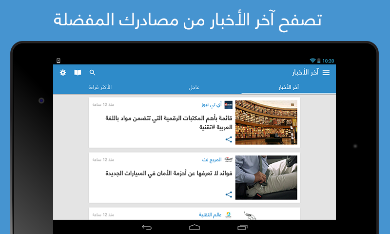 نبض Nabd Screenshot 14