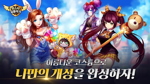 몬스터 길들이기 For Kakao APK screenshot thumbnail 7