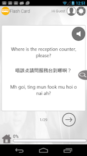Taishanese Phrasebook - screenshot