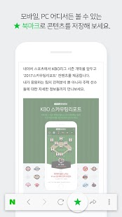 Download 네이버 - NAVER APK for Android Kitkat