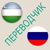 Русско-узбекский переводчик