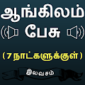 Download Speak English using Tamil - Learn English in Tamil APK for Android Kitkat