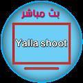 بث مباشر Yalla shoot