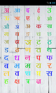 Hindi Alphabets - screenshot