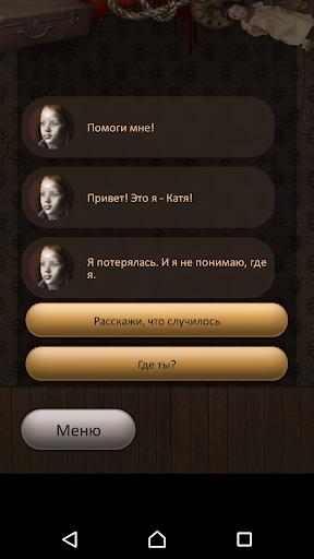 Escape the Room 2. Quest - screenshot