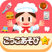 Download 無料知育ゲームアプリ|なりきり!!ごっこランド APK for Android Kitkat