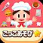 無料知育ゲームアプリ|なりきり!!ごっこランド APK for iPhone